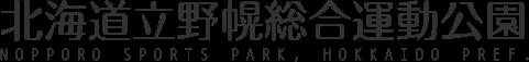 北海道立野幌総合運動公園 NOPPORO SPORTS PARK, HOKKAIDO PREF.